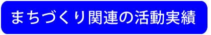 title_machi